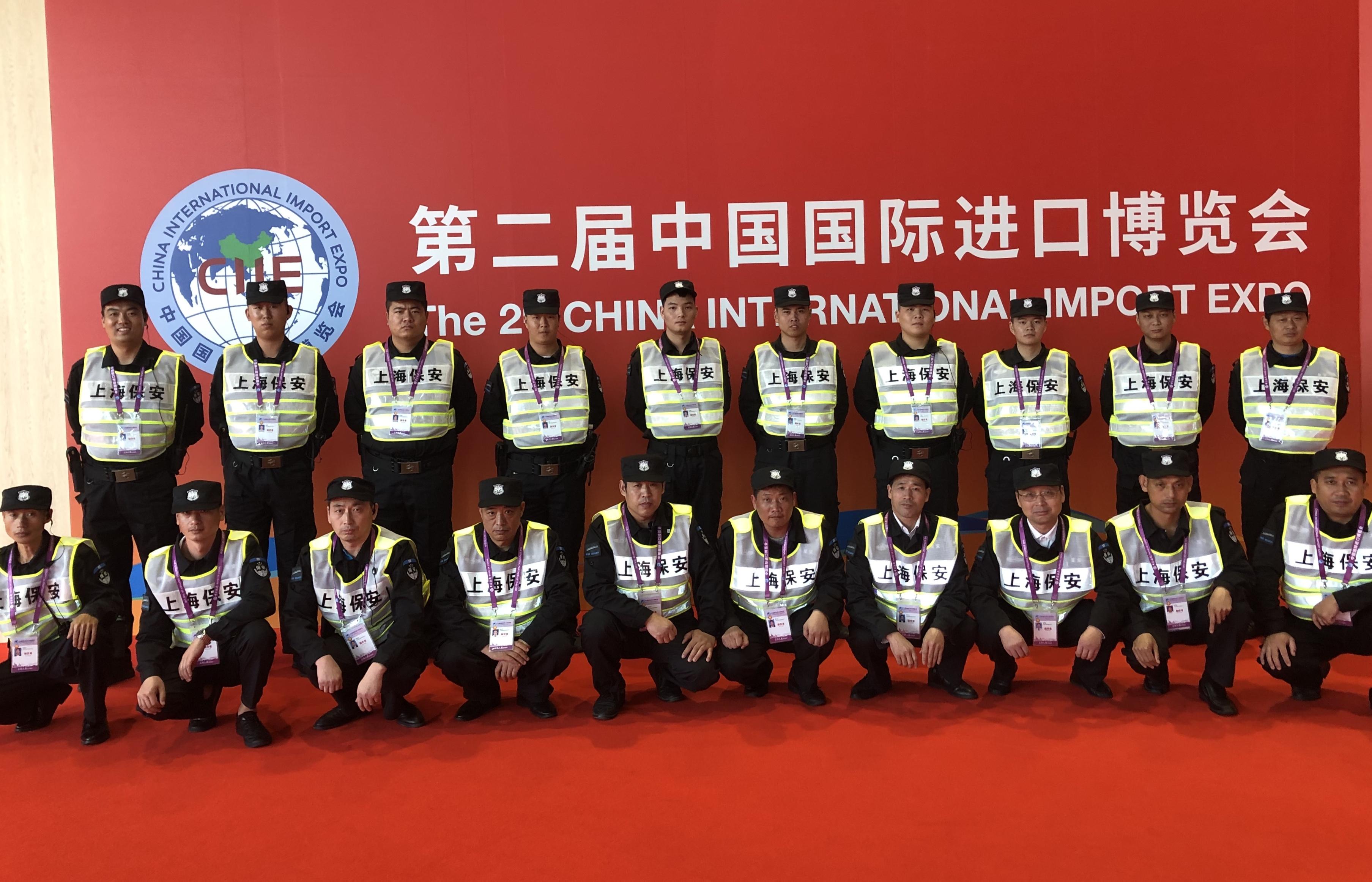 恭贺中安保(上海)圆满完成第二届中国国际进口博览会安保工作